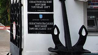 Вход на территорию Севастопольского морского торгового порта