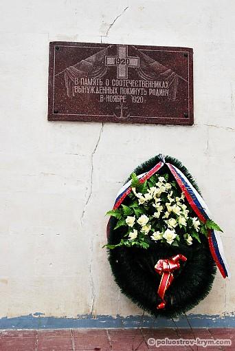 Памятный знак на Графской пристани