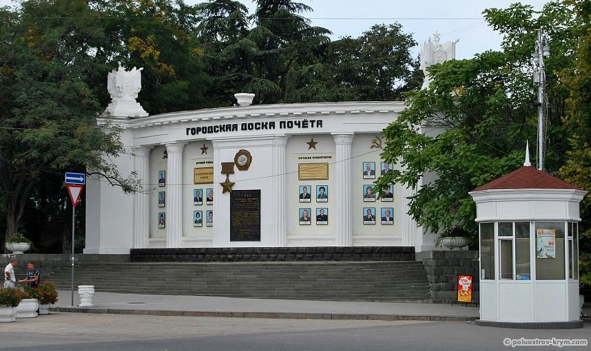 Городская доска почета. Площадь Нахимова