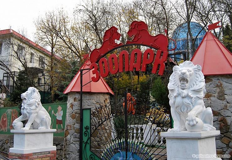 """Вход в зоопарк """"Сказка"""""""