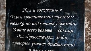 Воспоминания М. Горького о пребывании в Массандре