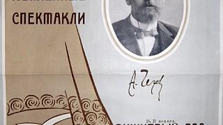 """Афиша из архивов """"Белой дачи"""" Чехова в Ялте"""