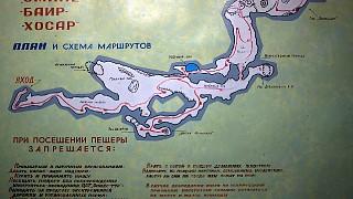 Схема маршрутов по пещере