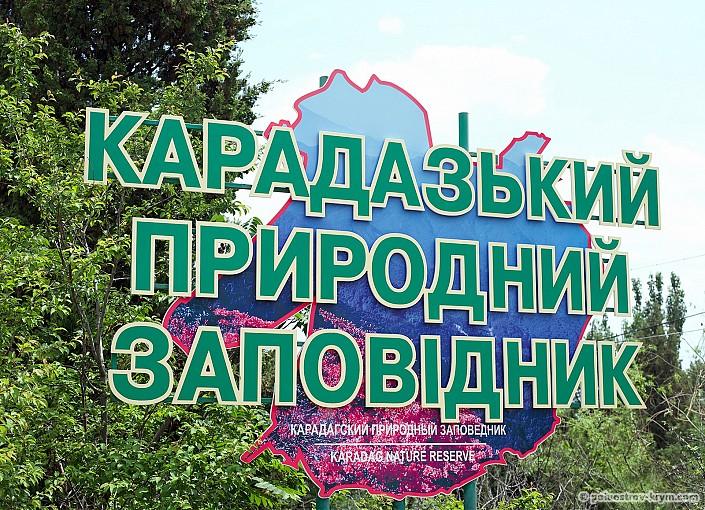Добро пожаловать в Кардагский природный заповедник!