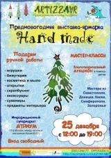 Выставка-ярмарка Hand Made в Севастополе ◄ARTiZZAVR► - Рожденный, чтобы творить