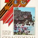 Севастополь-Ретро 1981