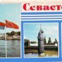 Севастополь - Ретро - 1985