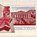 Севастополь - Ретро - 1977