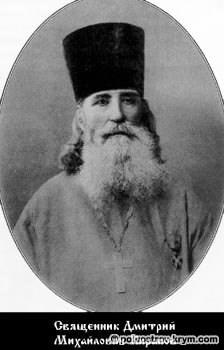 Священник Дмитрий Михайлович Киранов