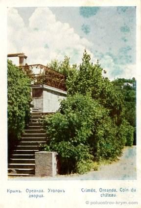 Старинная открытка. Крым. Ореанда. Развалины дворца