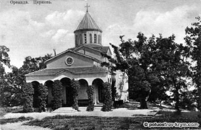 Церковь в Ореанде. Фотография XIX века