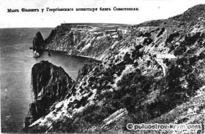 Мыс Фиолент у Георгиевского монастыря близ Севастополя. Открытка начала 20 века