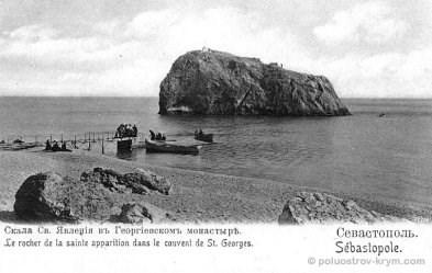 Скала Св. Явления близ Георгиевского монастыря. Открытка начала 20 века