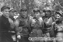 Крымские  партизаны.