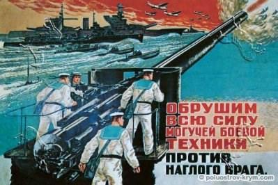 Советский плакат военных  лет
