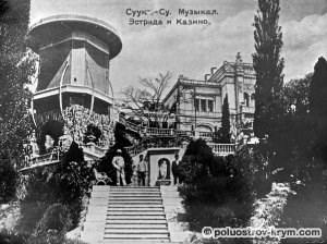 Курорт Суук-Су. Музыкальная эстрада и казино. Фото начала XX века