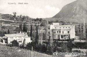 Курорт Суук-Су. Общий вид. Фото начала XX века