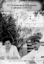 О. Соловьева и В. Березин у дворца Суук-Су