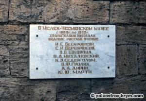 Мелек-Чесменский курган в Керчи. Памятная табличка. Автор фото Ольга Иутина
