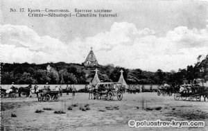 Братское кладбище в Севастополе. Фото из архива