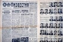 Экспонат Музея советского детства. Детский городок