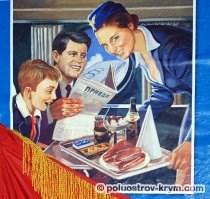 Советский пропагандистский плакат в Музее советского детства. Севастополь. Автор фото Ольга Иутина