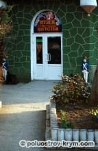 Музей советского детства в детском городке